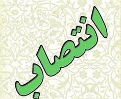 مديركل دفتر اتباع ومهاجرين خارجي استانداري خراسان جنوبي منصوب شد